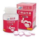 probioticare益定寧 K12口樂益生菌(25.5g/瓶,共1瓶)
