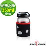 (任選) 義大利BLACK HAMMER 香菇造型耐熱玻璃水杯(含布套)350ML-黑色