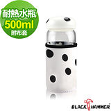 (任選) 義大利BLACK HAMMER 香菇造型耐熱玻璃水杯(含布套)500ML-白色