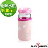 (任選) 義大利BLACK HAMMER 香菇造型耐熱玻璃水杯(含布套)500ML-粉色
