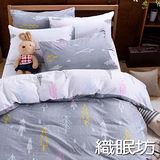 【織眠坊-小樹】文青風單人三件式特級純棉床包被套組
