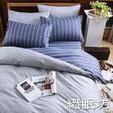 【織眠坊-極簡】文青風單人三件式特級純棉床包被套組