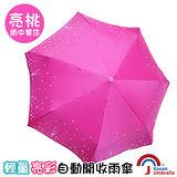 《Kasan》輕量亮彩自動開收雨傘-雨中等你(亮桃)