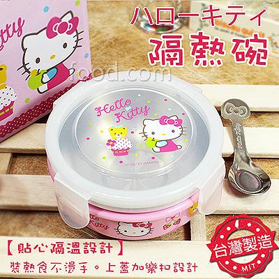 【Hello Kitty】環保兒童隔熱碗(2入)