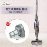 MATURE美萃 直立式無線吸塵器鋰電版 (29.6V絕美紫灰)