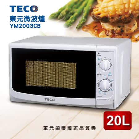 東元 20公升 轉盤微波爐