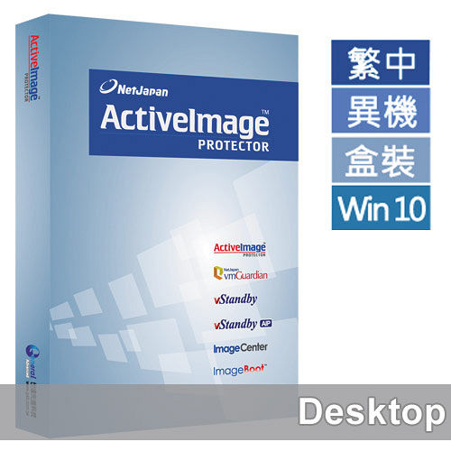 備份還原軟體 ActiveImage Protector 2016 Desktop 中文版
