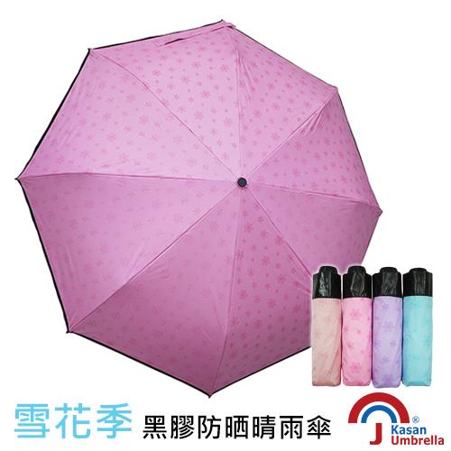[Kasan] 雪花季黑膠防晒晴雨傘-蜜桃紅