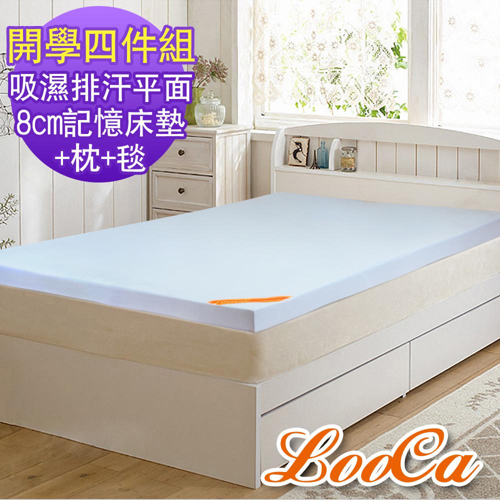 【超值四件組】LooCa吸濕排汗平面8cm記憶床墊-加大