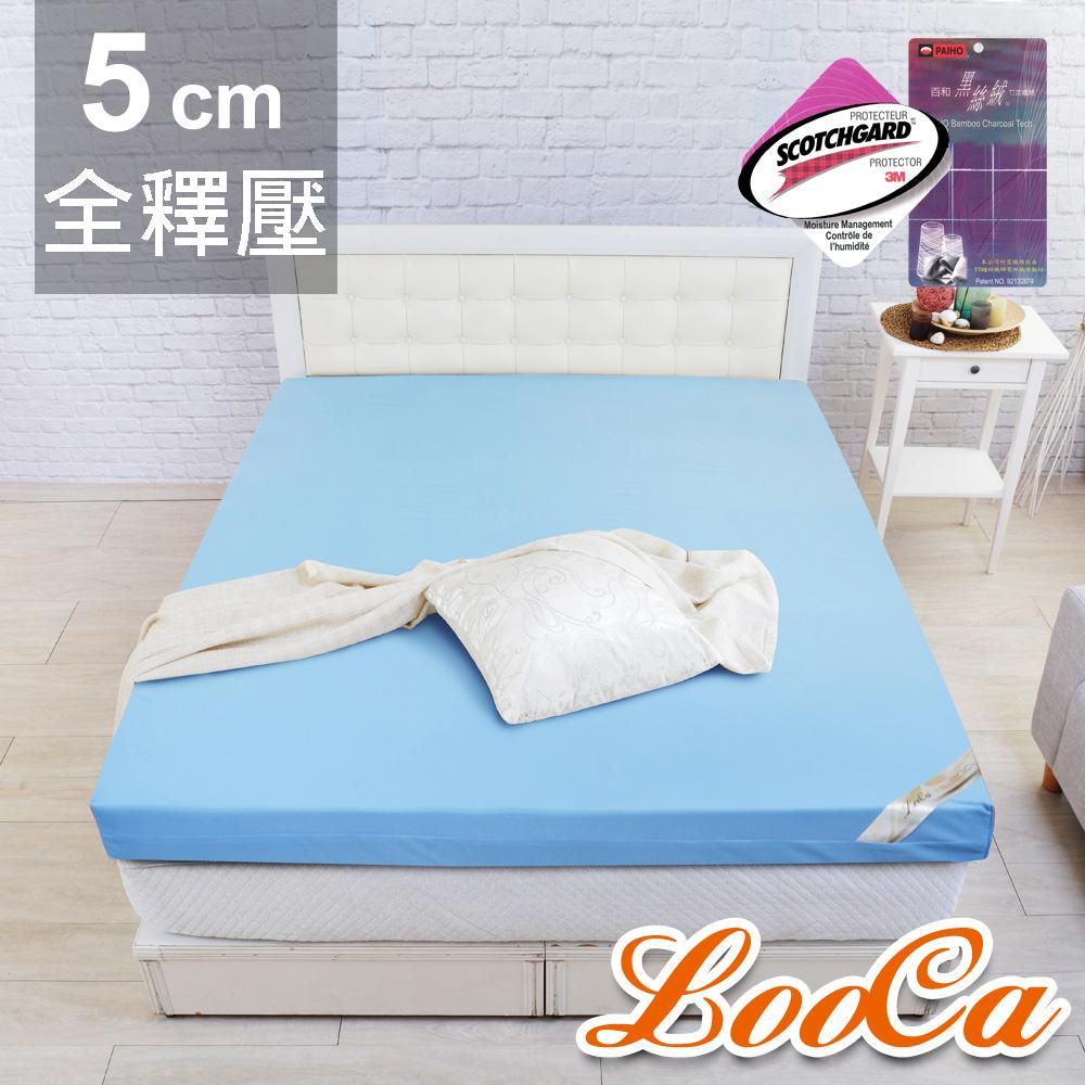 (超值四件組) LooCa雙認證竹炭5cm記憶床墊-加大