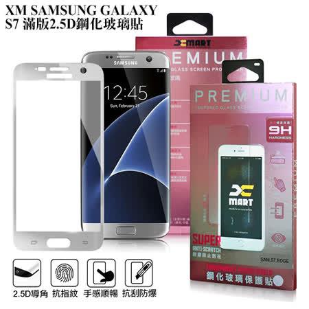 X_mart Samsung Galaxy S7 滿版2.5D鋼化玻璃保護貼