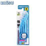 【EBiSU】L型牙間刷8入(2號SS)