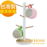 【Just Home】禪風原木馬克杯架(台灣製)