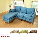 【RICHOME】經典款L型沙發組-4色