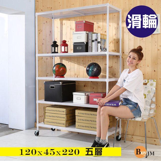 BuyJM加強型白烤漆洞洞板120x45x220cm五層置物架附工業輪