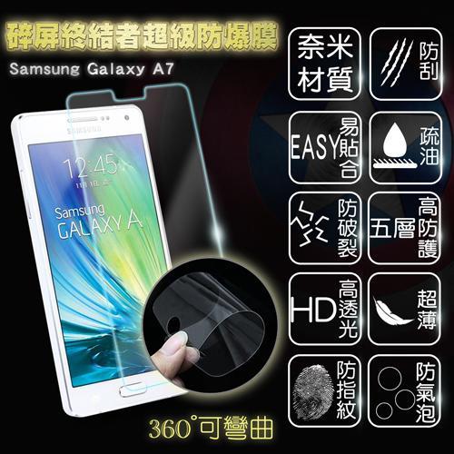 【碎屏終結者】 超級無敵防爆膜-適用Samsung Galaxy A7(真正防爆 比鋼化玻璃膜更優) ..