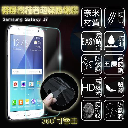 【碎屏終結者】 超級無敵防爆膜-適用Samsung Galaxy J7(真正防爆 比鋼化玻璃膜更優) ..