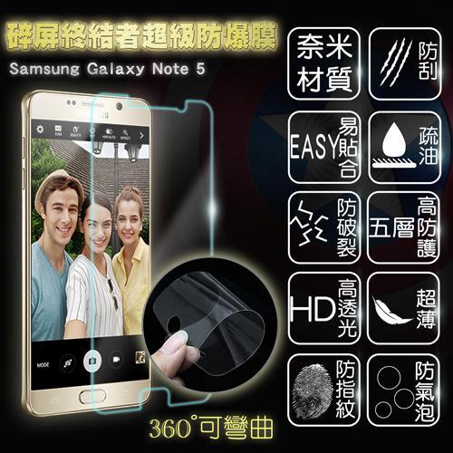 【碎屏終結者】 超級無敵防爆膜-適用Samsung Galaxy Note 5(真正防爆 比鋼化玻璃膜更優) ..