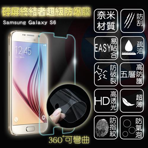 【碎屏終結者】 超級無敵防爆膜-適用Samsung Galaxy S6(真正防爆 比鋼化玻璃膜更優) ..