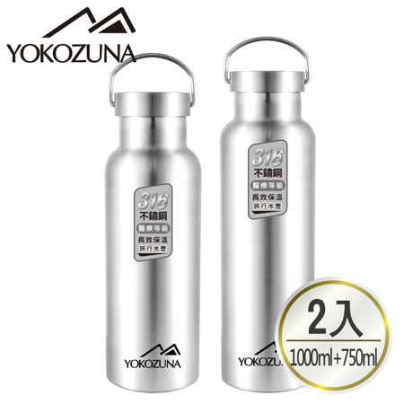 YOKOZUNA  316極限保溫杯2入組