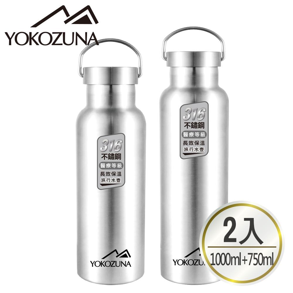 YOKOZUNA 316不鏽鋼極限保冰杯