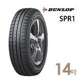 【登祿普】SP TOURING R1省油耐磨輪胎 185/65/14 送專業安裝定位 (適用於 Lancer 等車型)
