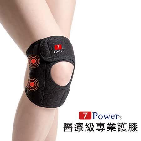 7Power-醫療級專業護膝2入(M/L)