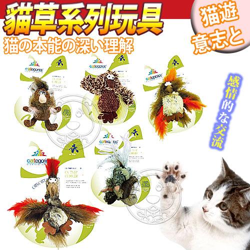 R2P貓咪系列~有機貓草玩具~鳥類鼠類 玩具 個