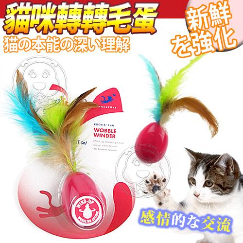 R2P貓咪系列~轉轉毛蛋 貓玩具 個