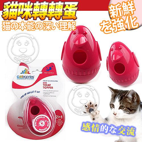 R2P貓咪系列~寵物轉轉蛋 貓玩具