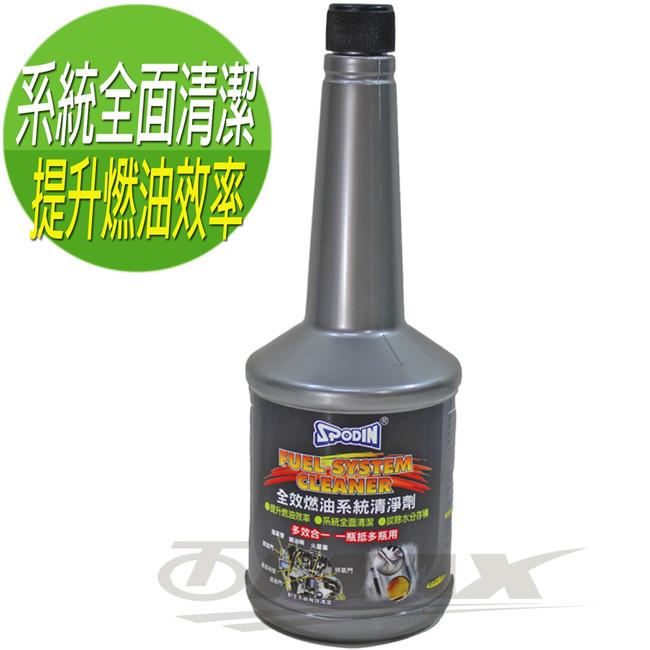 spodin全效燃油系統清潔劑~4入
