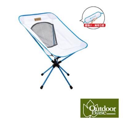 【Outdoorbase】AMOEBA 360度鋁合金旋轉椅.野餐椅.烤肉椅.輕量椅.登山椅.釣魚椅.迷你折疊椅_25742 雅典白