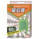 速必效驅蚊寶-60日用(2入) 防蚊片 除蚊片