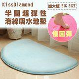 【KissDiamond】 半圓型超彈性海綿瞬間吸水止滑地墊(加大版50X80公分-六色可選) 個