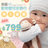 【限時優惠】美國 Angel Dear 動物嬰兒安撫巾禮盒組-2件組合組 (市價$1000)