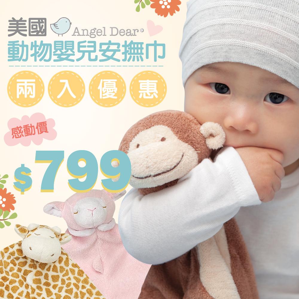 【限時優惠】美國 Angel Dear 動物嬰兒安撫巾-2件組合組 (市價$1000)
