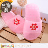 魔法Baby 台灣製兒童浴室拖鞋 sd0009