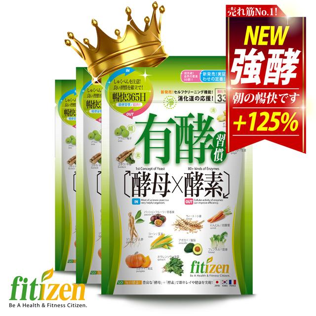 fitizen_有酵習慣_33粒/包 3包入