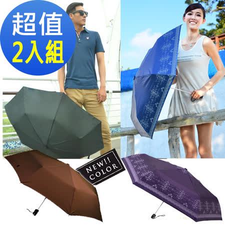 2mm巴洛克狂想曲<br>色膠抗UV自動開收雨傘(超值2入組)