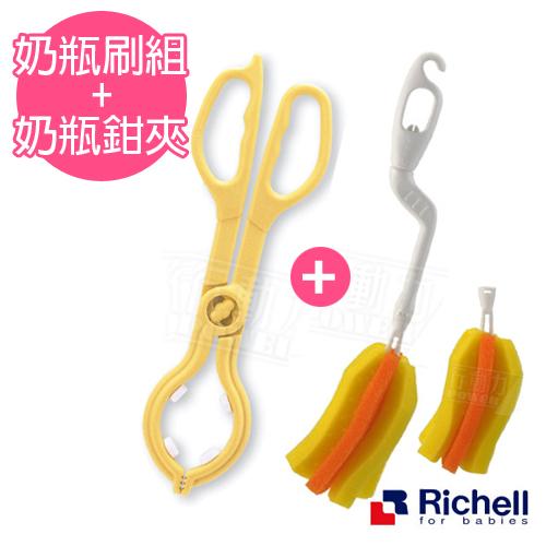 日本《Richell-利其爾》新生奶瓶清潔套組【全方面清潔】