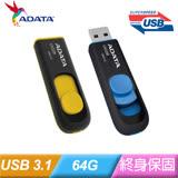 威剛 ADATA UV128 USB3.0 隨身碟 64G (雙色任選)