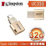 ADATA 威剛 UC350 32G USB3.1 Type-C 雙頭隨身碟