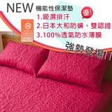 【伊柔寢飾】枕頭保潔墊-MIT-吸濕排汗&大和雙認證 100%防水 (桃色X1)