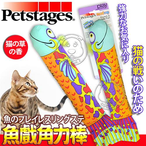 美國petstages~748魚戲角力棒貓咪貓草玩具 個