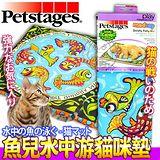 美國petstages》749魚兒水中游貓咪睡墊/個