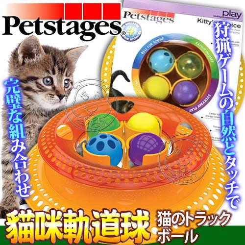 美國petstages~732貓咪的抉擇軌道球貓玩具 個