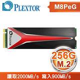 PLEXTOR 浦科特 M8PeG 256G M.2 2280 PCIe SSD 固態硬碟《原廠五年保固》
