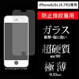 owltech日本0.3mm iPhone6/6s專用 強化玻璃防指紋螢幕保護貼