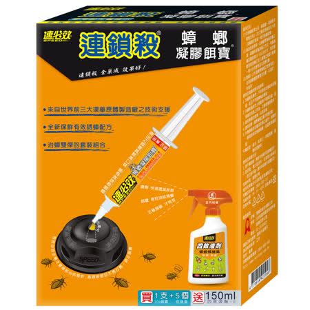 速必效蟑螂凝膠餌寶(超值精裝/內附10克餌寶+5個容器盒送150ml四效液劑蟑螂螞蟻藥)(3盒)