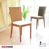【RICHOME】簡單實木餐椅(2入)-2色